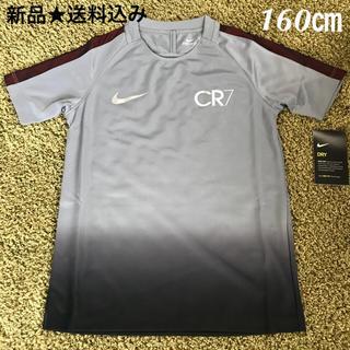 ナイキ(NIKE)のNIKE ジュニア 160㎝  ロナウド  プラシャツ  CR7(ウェア)