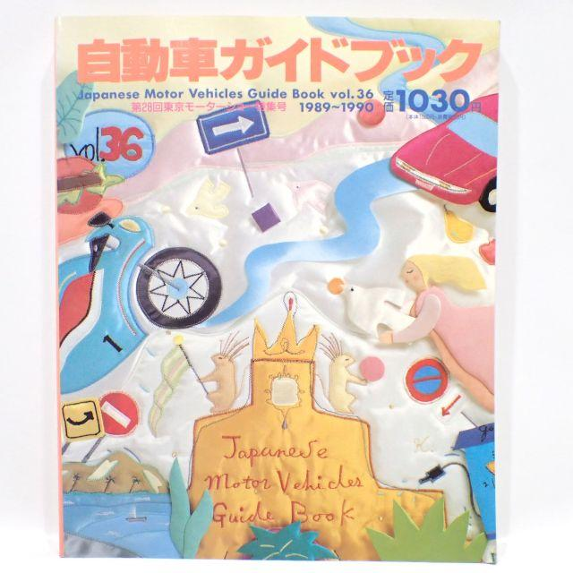 C456 自動車ガイドブック 1989~1990年版 第36回東京モーターショー エンタメ/ホビーの本(趣味/スポーツ/実用)の商品写真