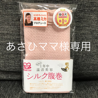 シルク腹巻(アンダーシャツ/防寒インナー)