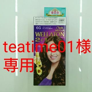ウエラ(WELLA)のteatime01様専用 ウェラ白髪染め 6G(白髪染め)