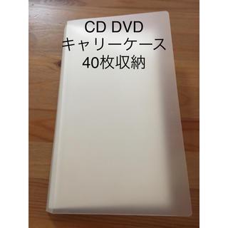 ムジルシリョウヒン(MUJI (無印良品))のCD DVD 【旅行にも】キャリーケース 40枚 収納(CD/DVD収納)