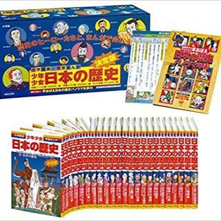 小学館 - 【ビリギャル紹介】 学習まんが少年少女日本の歴史(23冊セット)