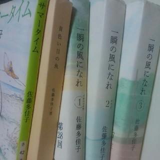 講談社 - 5冊【児童文学】 佐藤多佳子 一瞬の風になれ ・サマータイム・黄色い目の魚