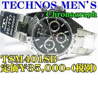 テクノス(TECHNOS)のテクノス 紳士 クロノ クォーツ TSM401SB 定価¥35,000-(税別)(腕時計(アナログ))
