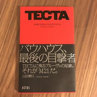 アクタス(ACTUS)のTECTA -バウハウス、最後の目撃者- 山田泰臣 (その他)