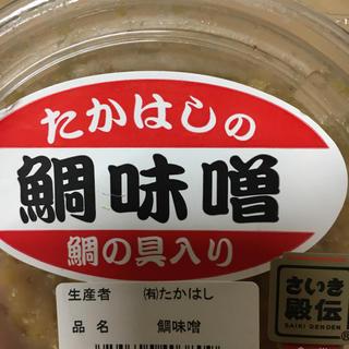 鯛味噌(練物)