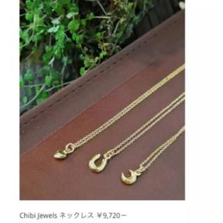 チビジュエルズ(Chibi Jewels)のいいね不要。(ネックレス)