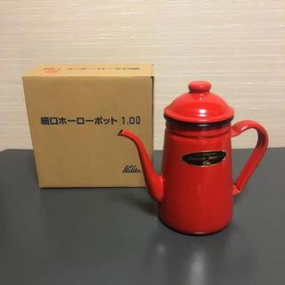カリタ(CARITA)の即決 新品 珈琲 カリタ 細口ホーローポット 1L 赤 ハンドリップ やかん(調理道具/製菓道具)