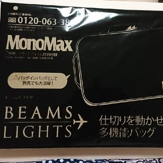 ビームス(BEAMS)のMonoMax付録☆ ビームスライツ 仕切りを動かせる多機能バッグ  (その他)