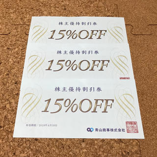 アオヤマ(青山)の青山商事 洋服の青山 割引券 スーツ(ショッピング)