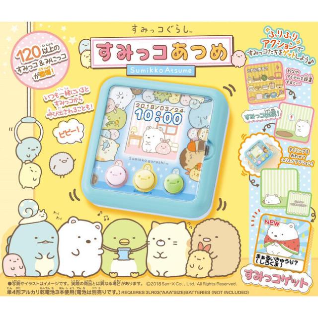 Takara Tomy(タカラトミー)のすみっコぐらし すみっコあつめ エンタメ/ホビーのおもちゃ/ぬいぐるみ(キャラクターグッズ)の商品写真