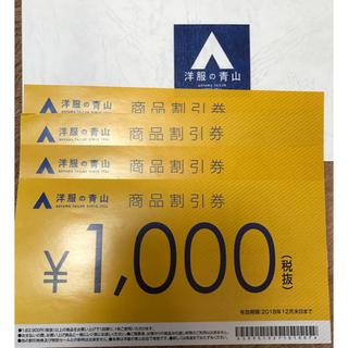 アオヤマ(青山)の商品割引券(ショッピング)
