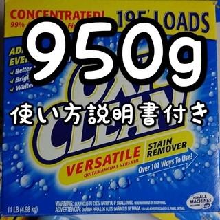 コストコ - 950g(袋込み960g)入り オキシクリーン