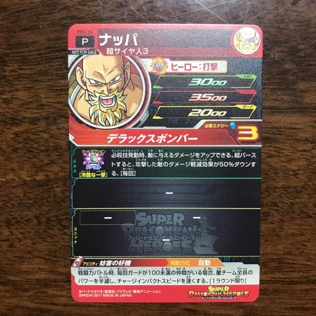 BANDAI(バンダイ)のナッパ エンタメ/ホビーのトレーディングカード(シングルカード)の商品写真