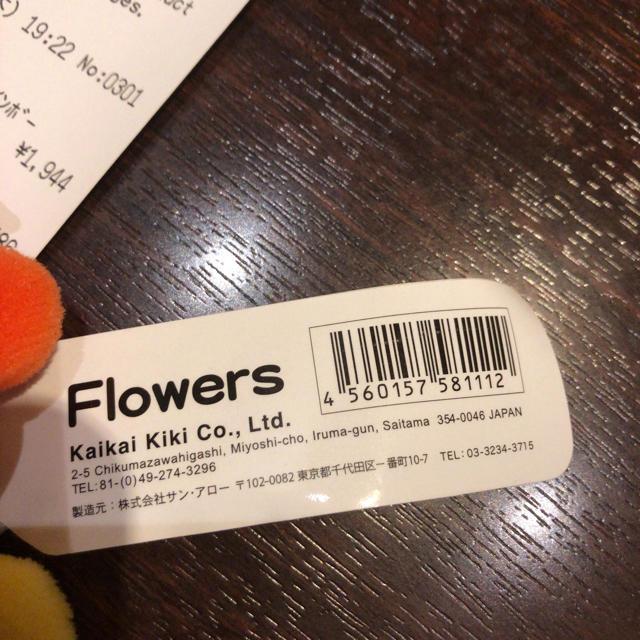カイカイキキ  エンタメ/ホビーのおもちゃ/ぬいぐるみ(キャラクターグッズ)の商品写真