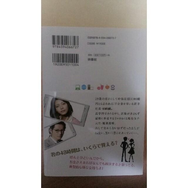 本 エンタメ/ホビーの本(文学/小説)の商品写真