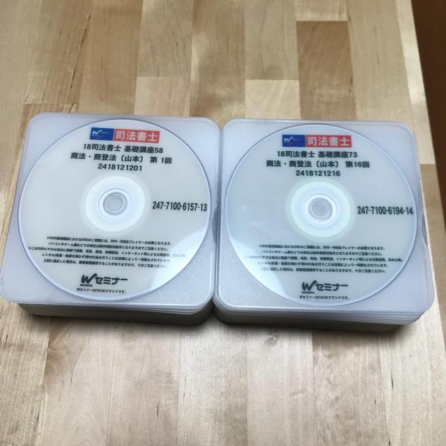 2018 TAC Wセミナー 司法書士 山本オートマ DVD 商法・商登法30枚 エンタメ/ホビーの本(資格/検定)の商品写真
