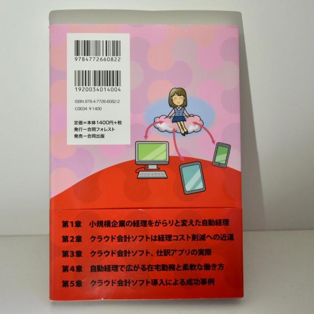 自動経理の成功パターン 書籍・参考書・税理士 エンタメ/ホビーの本(ビジネス/経済)の商品写真