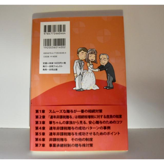 連年非課税贈与の成功パターン 書籍 ビジネス本 エンタメ/ホビーの本(ビジネス/経済)の商品写真