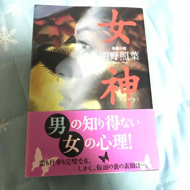 集英社(シュウエイシャ)の女神:長編小説♡明野照葉 エンタメ/ホビーの本(文学/小説)の商品写真