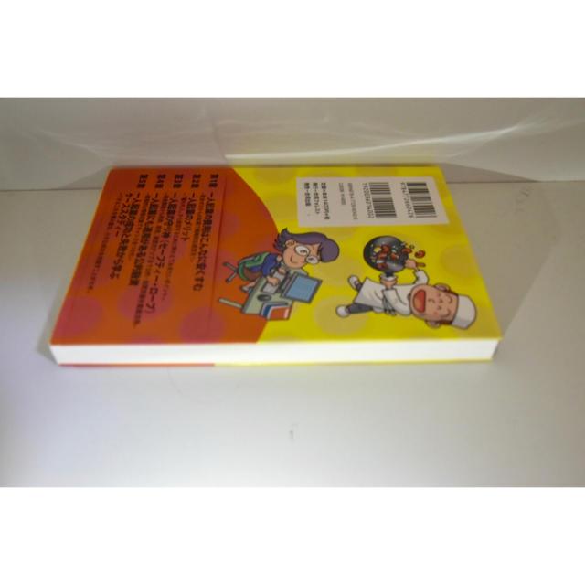 1人起業の成功パターン 書籍 税理士執筆 エンタメ/ホビーの本(ビジネス/経済)の商品写真