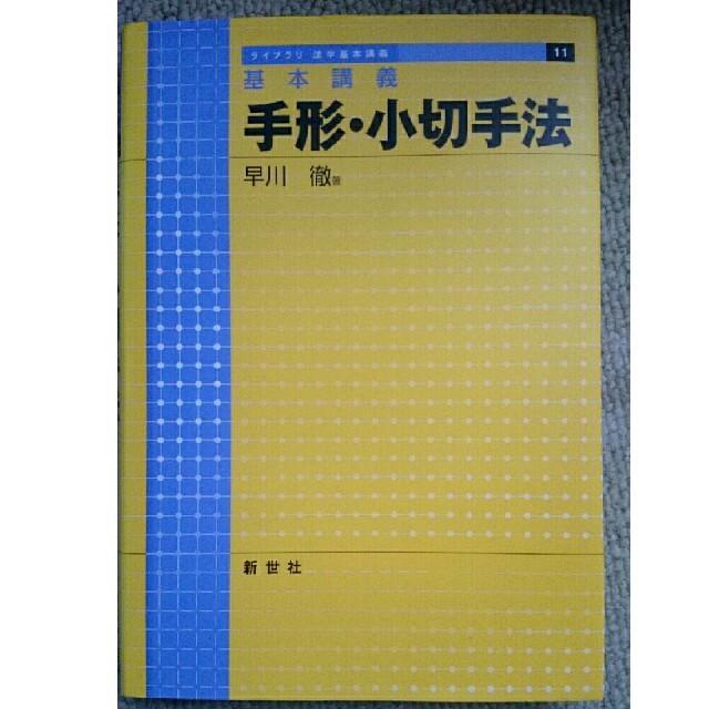 基本講義手形・小切手法 エンタメ/ホビーの本(参考書)の商品写真