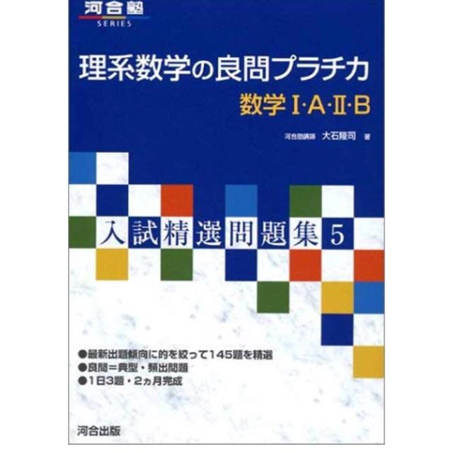 プラチカ 数学1A 数学2B エンタメ/ホビーの本(参考書)の商品写真