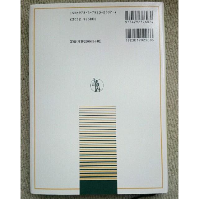 担保物権法 補訂第2版 エンタメ/ホビーの本(参考書)の商品写真