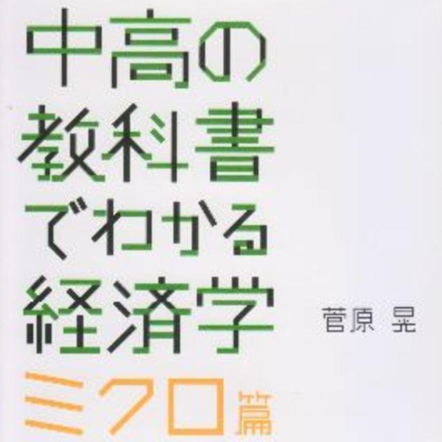 中高の教科書でわかる経済学ミクロ篇 エンタメ/ホビーの本(ビジネス/経済)の商品写真