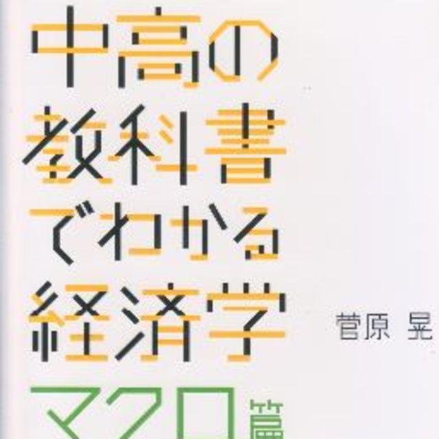 中高の教科書でわかる経済学マクロ篇 エンタメ/ホビーの本(ビジネス/経済)の商品写真