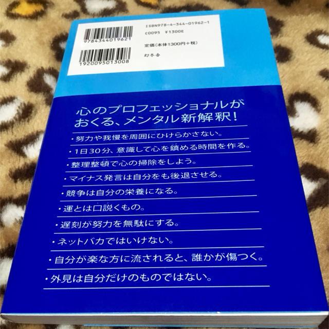 幻冬舎(ゲントウシャ)の【美品】心を整える。勝利をたぐり寄せるための56の習慣 エンタメ/ホビーの本(趣味/スポーツ/実用)の商品写真