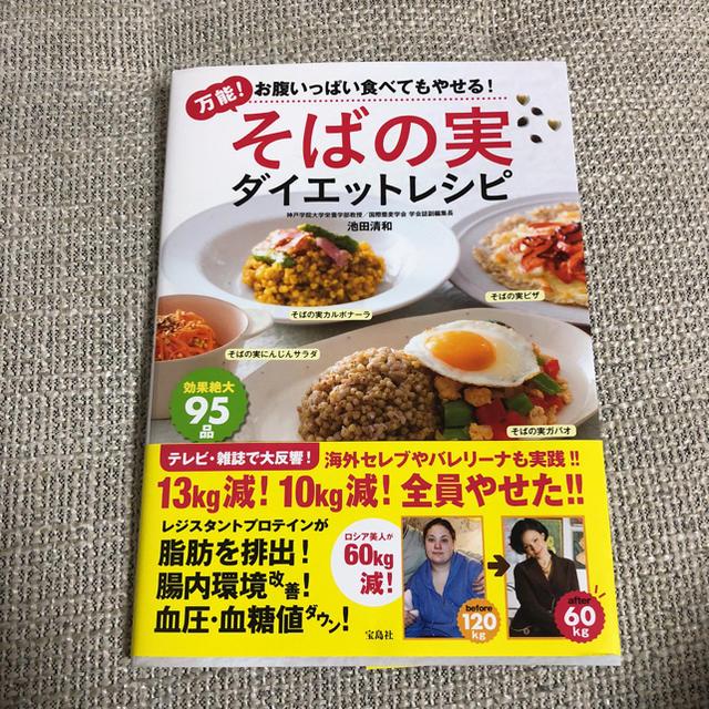 そばの実ダイエット本★★★ エンタメ/ホビーの本(趣味/スポーツ/実用)の商品写真