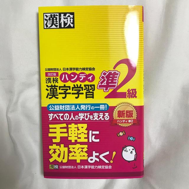漢検 準2級 問題集 ハンディ エンタメ/ホビーの本(資格/検定)の商品写真