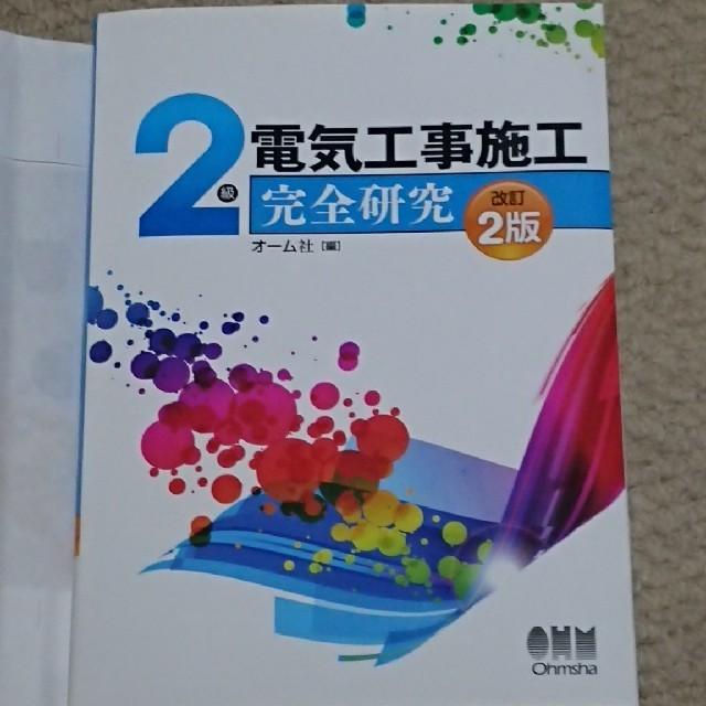 電気工事施工管理技術者2級 テキスト エンタメ/ホビーの本(資格/検定)の商品写真