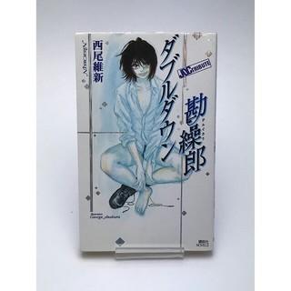 コウダンシャ(講談社)の中古本 西尾維新 ダブルダウン勘操郎(文学/小説)