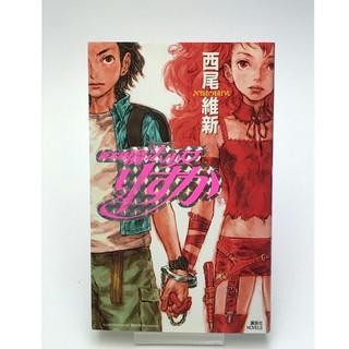 コウダンシャ(講談社)の中古本 西尾維新 新本格魔法少女りすか(文学/小説)