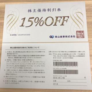 アオヤマ(青山)の洋服の青山 株主優待割引券 15%割引 (ショッピング)