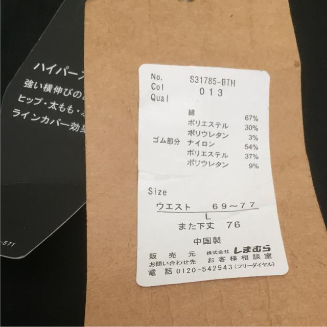 しまむら(シマムラ)のタグ付き!ハイパーストレッチパンツ レディースのパンツ(カジュアルパンツ)の商品写真
