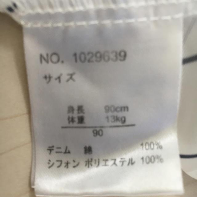 しまむら(シマムラ)の90cmトップス♡ キッズ/ベビー/マタニティのキッズ服 女の子用(90cm~)(Tシャツ/カットソー)の商品写真