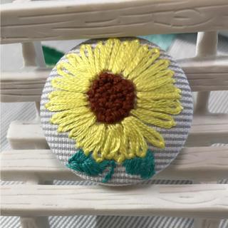 ひまわり 手刺繍 ハンドメイド  くるみボタン ブローチ