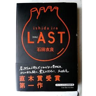 コウダンシャ(講談社)の☆直木賞受賞☆LAST(文学/小説)