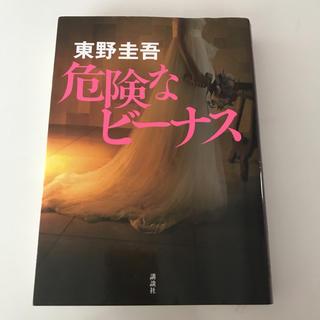 コウダンシャ(講談社)の危険なビーナス(文学/小説)