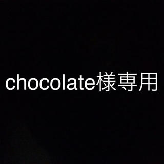 chocolate様専用(リング(指輪))