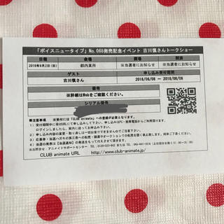 古川慎さんトークショー 応募券 シリアル(トークショー/講演会)