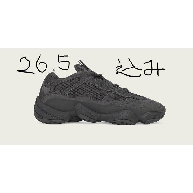 adidas(アディダス)の[26.5,込み]YEEZY 500 UTILITY BLACK メンズの靴/シューズ(スニーカー)の商品写真