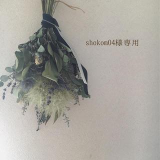 【shokom04様専用】green × blue・ドライフラワースワッグ(ドライフラワー)