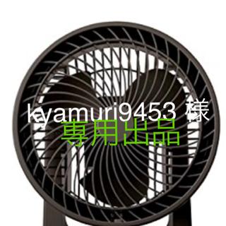 プラスマイナスゼロ(±0)のプラスマイナスゼロ サーキュレーター XQS−B320 扇風機にも(扇風機)