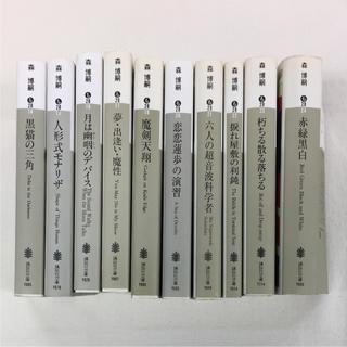 講談社 - 森博嗣 Vシリーズ 全10冊
