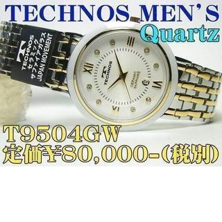 テクノス(TECHNOS)のテクノス 紳士クォーツ T9504GW 定価¥80,000-(税別)新品(腕時計(アナログ))