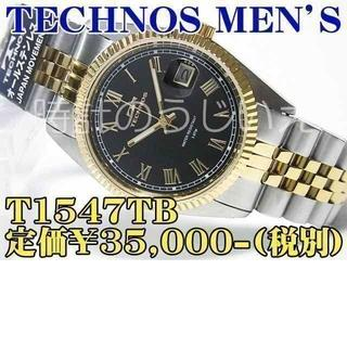 テクノス(TECHNOS)の新品 TECHNOS MEN'S T1547TB 定価¥35,000-(税別)(腕時計(アナログ))